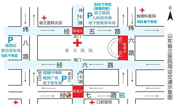 省立医院周边增加车位调整路线,指示牌导流更明晰 槐荫广场停车场拟标注省立医院停车场