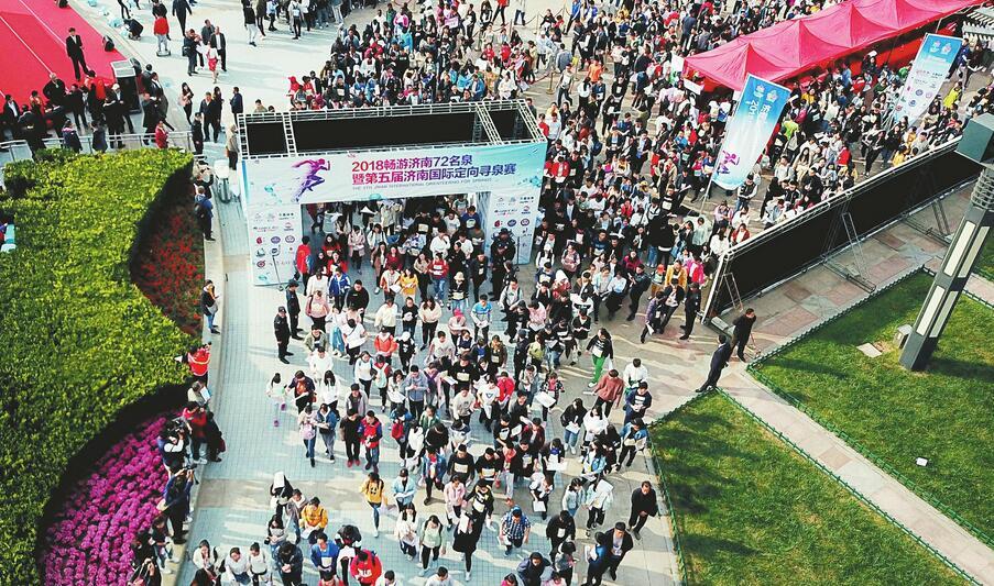 """第五届济南国际定向寻泉赛昨日开跑 4000余名选手体验""""脚尖上的泉城"""""""