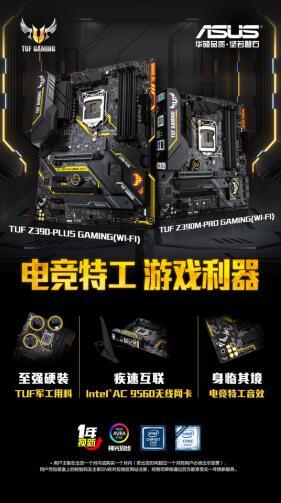 成就信仰 称霸电竞 华硕发布Z390系列主板