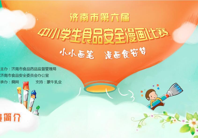 濟南市第六屆中小學生食品安全漫畫大賽