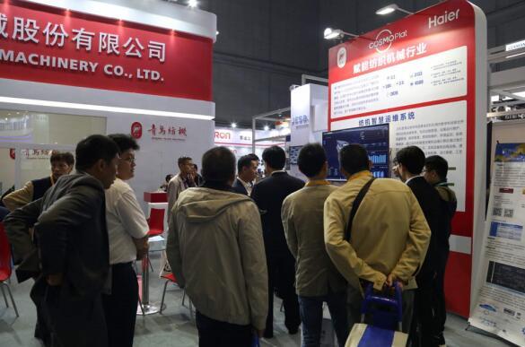 海尔cosmoplat上海展示纺织机械解决方案
