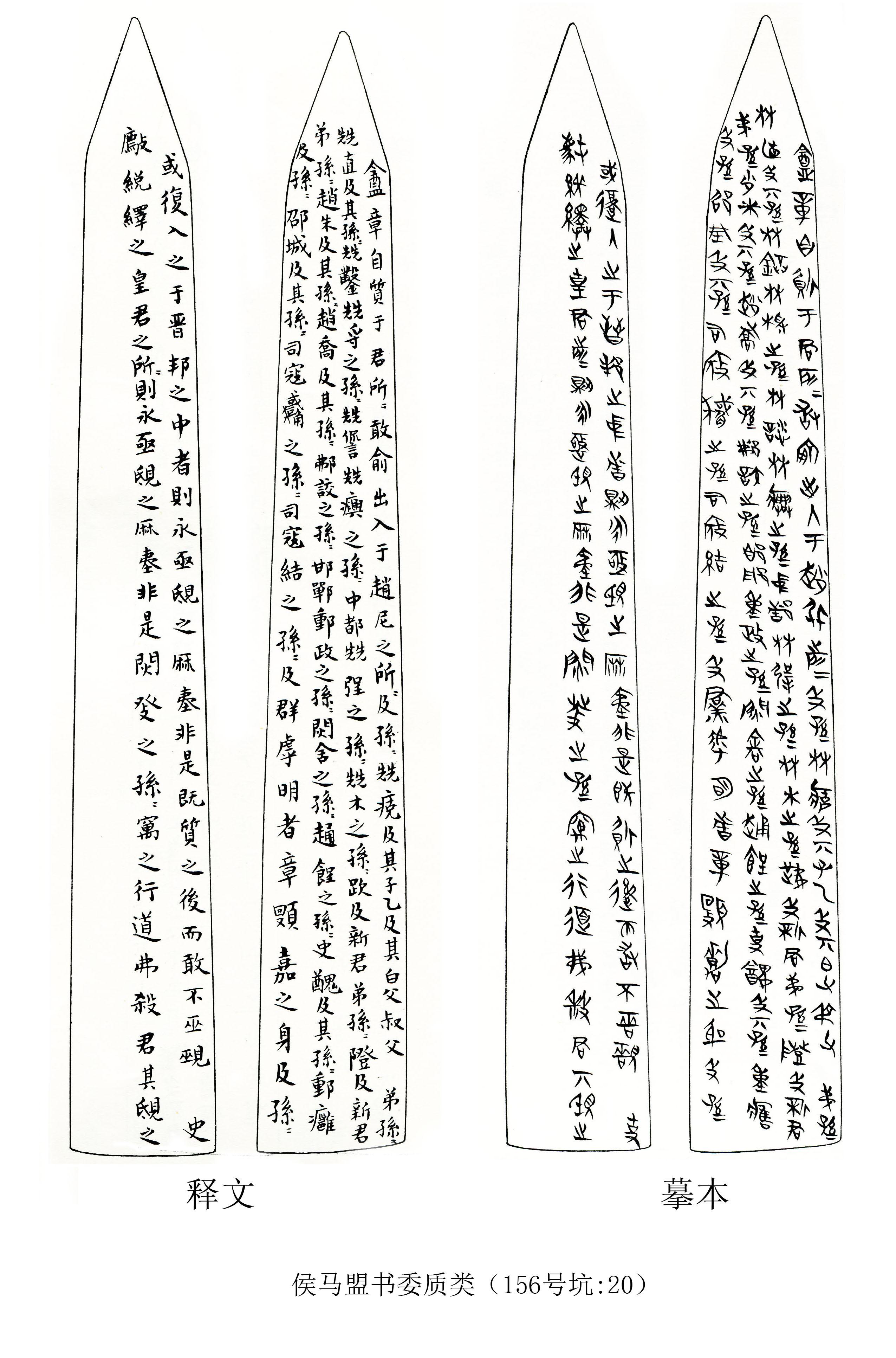"""晋都""""新田""""何处寻——纪念侯马盟书发现53周年"""