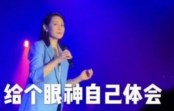 这届粉丝唱功不行?刘若英回应抢唱 刚唱完上句粉丝就抢拍子