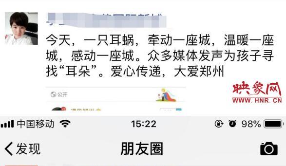 这个初冬暖融融!郑州耳蜗找到了 超市监控拍下捡走人工耳蜗女子