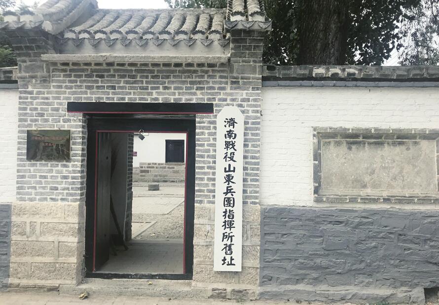 探访济南战役山东兵团指挥所旧址