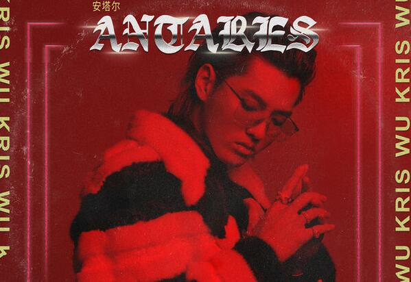 吴亦凡首张专辑《Antares》开启预售