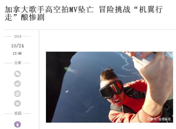 年轻的生命逝去!歌手高空拍MV坠亡 34岁极限运动员高空坠亡