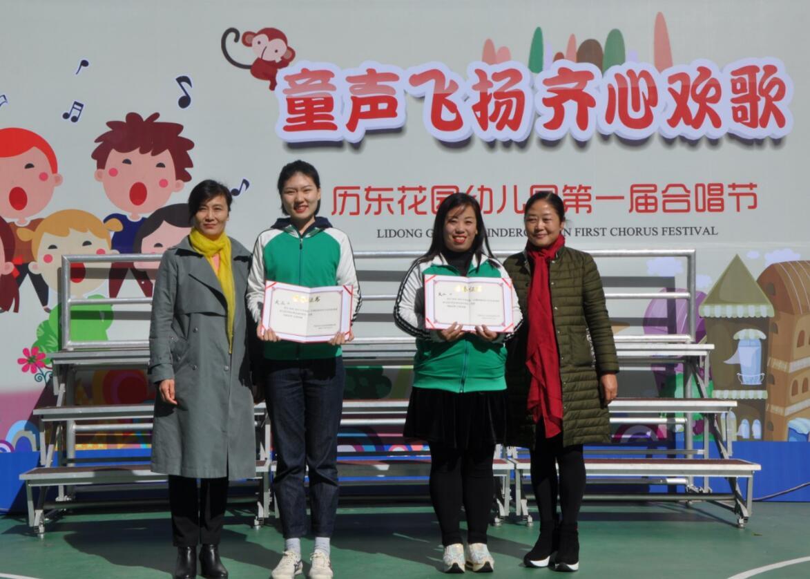历东花园幼儿园成功举办第一届合唱节活动