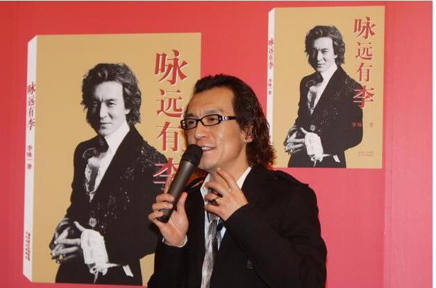李咏临终遗言只说了8个字 却是道尽世间最动人的
