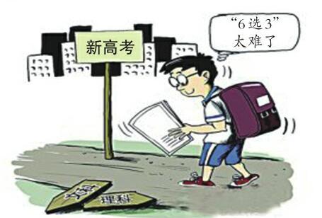 """山东省教育厅回应新高考""""6选3难题"""""""
