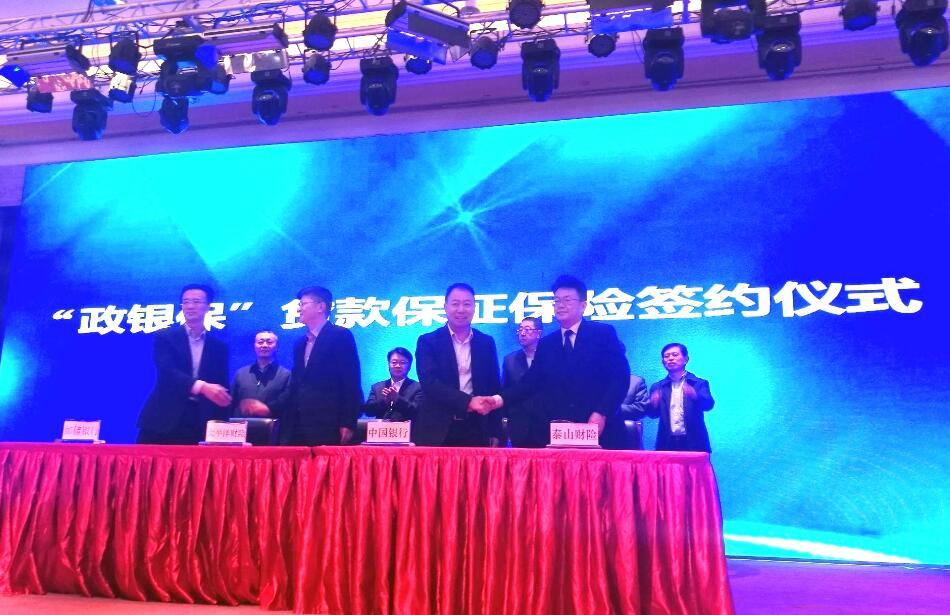 """中国银行山东省分行 """"政银保""""提升小微企业金融服务水平"""