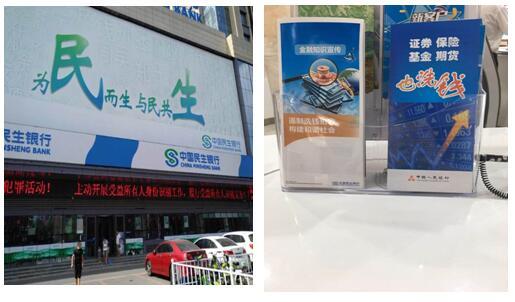 中国民生银行聊城分行积极开展反洗钱宣传活动