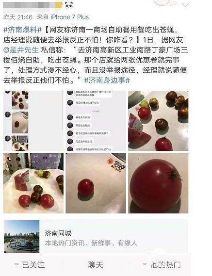 网友称济南佰烧自助餐吃出苍蝇 食药监:正调查核实