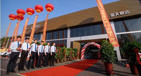 济南金天易北京现 代11月3日盛大起航