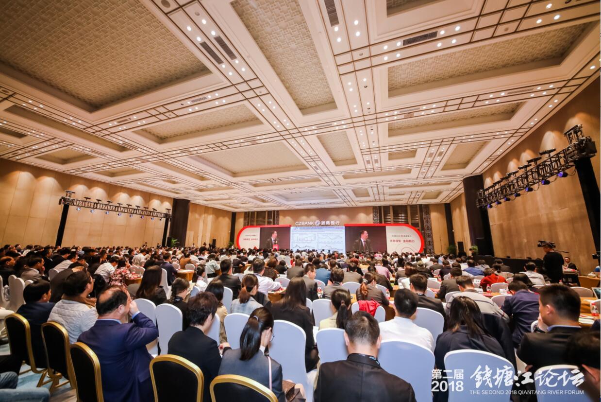 聚焦金融创新+科技  服务浙商转型发展 ——第二届钱塘江论坛•中国经济与金融峰会举办