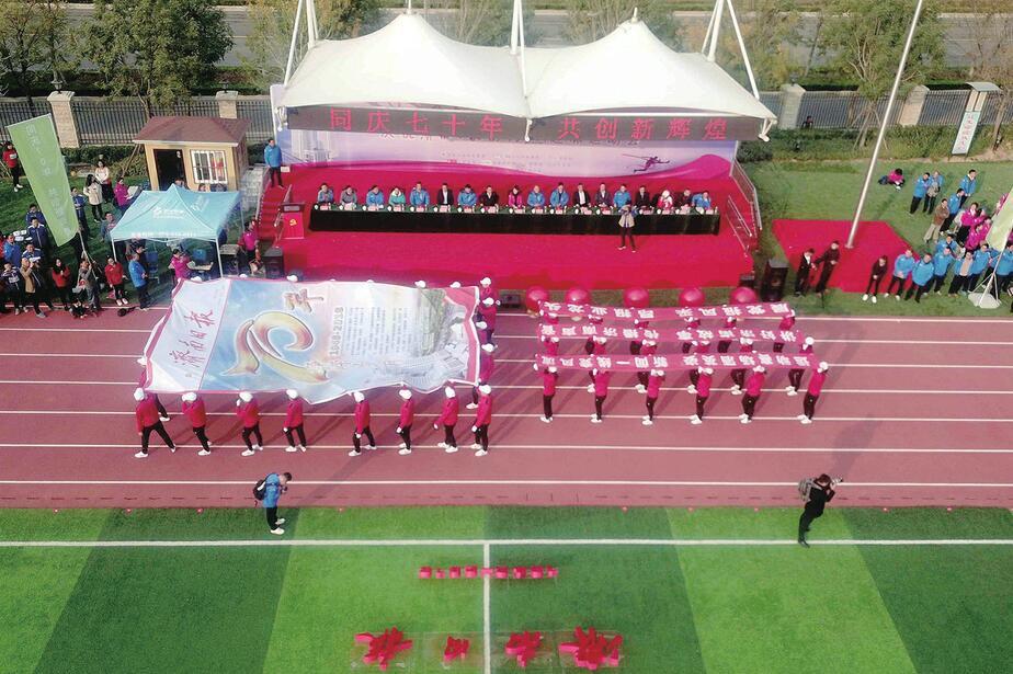 携手奋进再创辉煌 庆祝《济南日报》创刊70周年趣味运动会举行