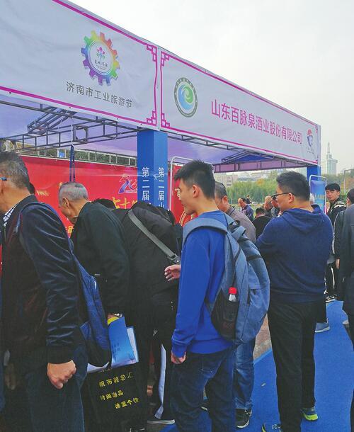 """济南市民热捧""""工业旅游市集"""""""
