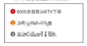 6000多首歌从KTV下架?网友:以后浴室就是我唯一的战场