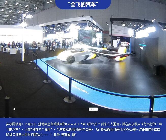 最科幻最拉风 360°透视进博会