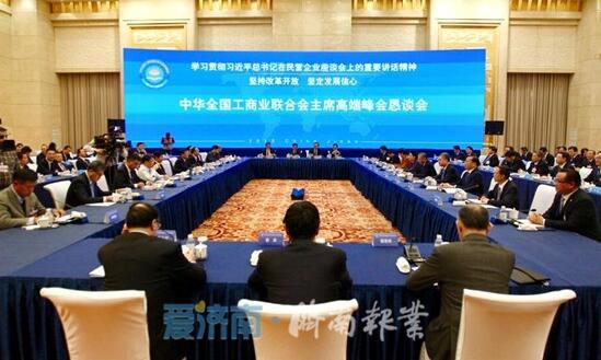 全国工商联主席高端峰会恳谈会举行 高云龙刘家义徐乐江讲话