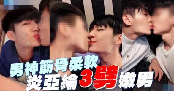 男男接吻照如何解释?炎亚纶现身机场 遭A男指控劈腿一句话回应