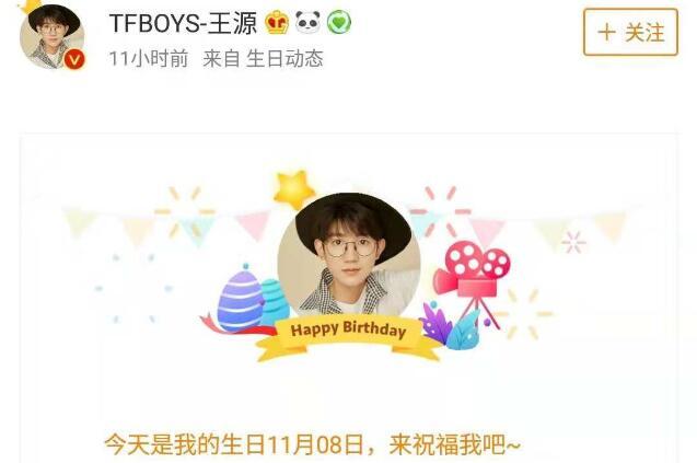 比心!王源十八岁成人礼 网友评论从小看到大的宝贝成年了!