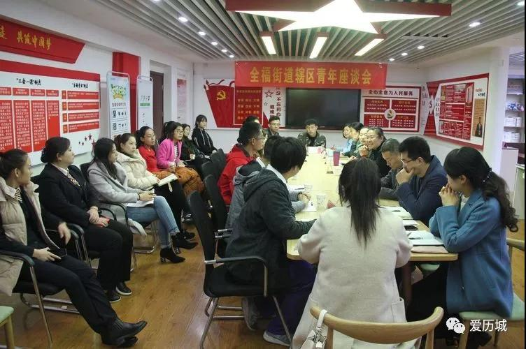 党建带团建 交流促发展 全福街道举办辖区青年代表座谈会