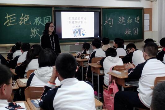 """济南十一中开展""""拒绝校园欺凌""""主题教育活动"""