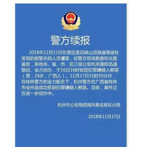 【最新消息】浙大女生被害进展:找到时已无生命体征 24岁嫌犯被抓获