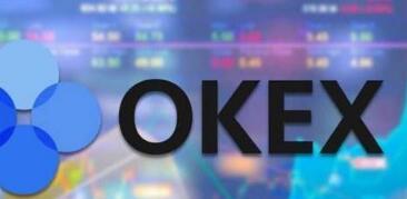 """爆仓!OKEx遭多家投诉 OKEx交易系统出现""""限价漏洞"""""""