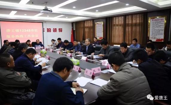 唐王镇召开12345市民服务热线工作会议