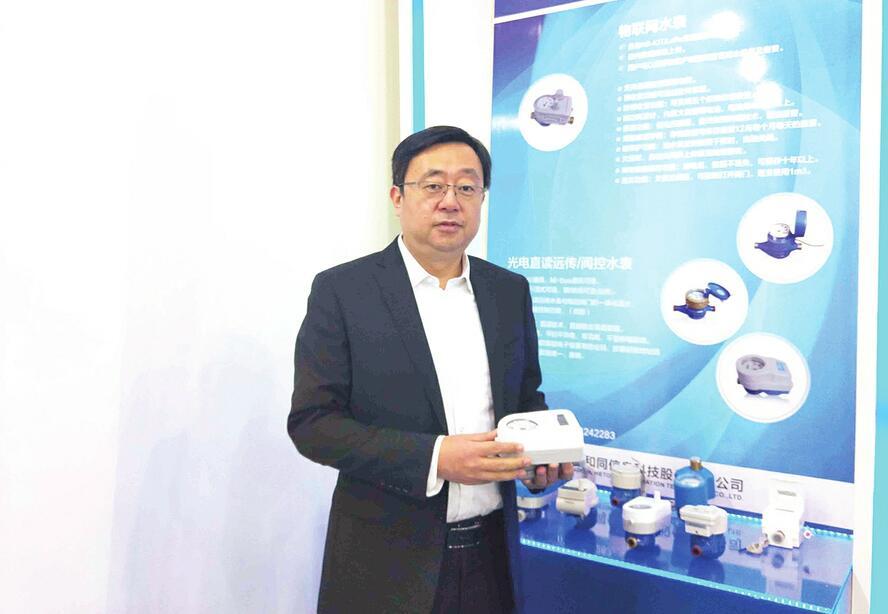 山东和同信息科技股份有限公司董事长耿哲——给水表插上智能翅膀