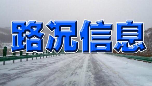 受降雪影响 山东多个高速公路收费站临时关闭