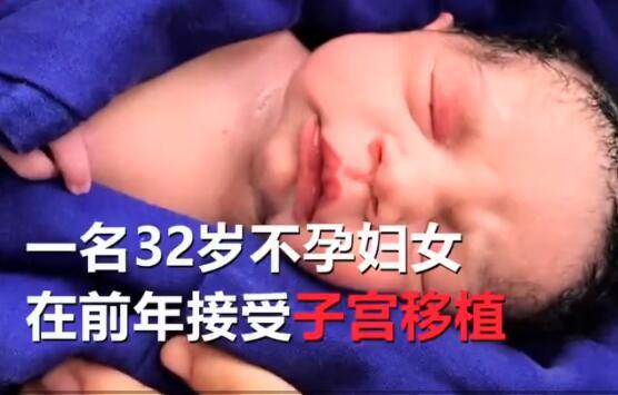 两个妈妈生命的延续!不孕妇女子宫移植 不孕女性有望完成生命传递