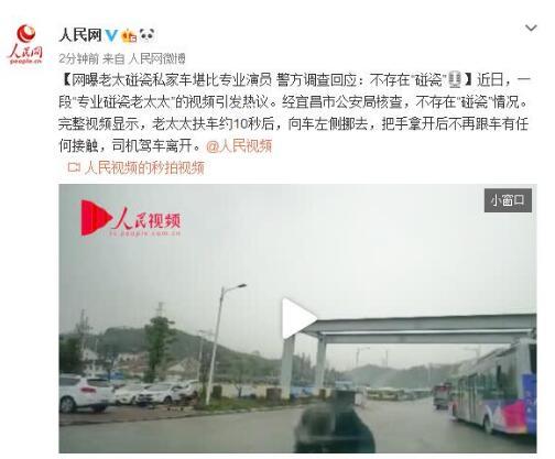 """网曝老太碰瓷私家车堪比专业演员 警方调查回应:不存在""""碰瓷"""""""