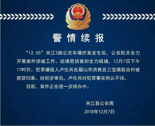四川乐山公交爆炸致17人受伤 嫌疑人在洪雅落网