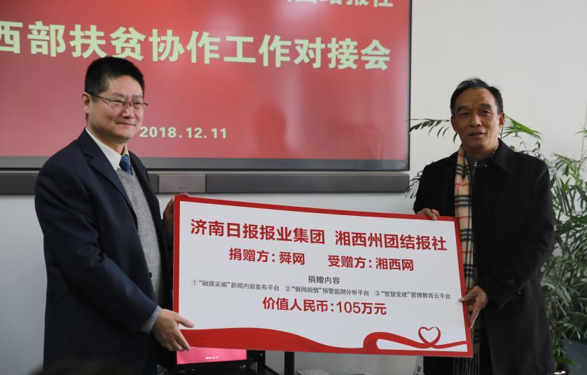 济南日报报业集团向湘西捐赠一百余万软件和资金