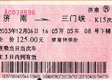 小车票 大变迁——火车票的时代故事