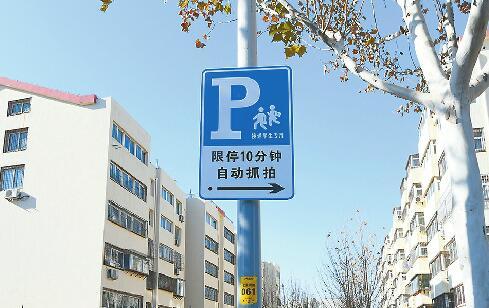 济南首批2814个限时停车位 看看你家门口有吗?没有也可申请