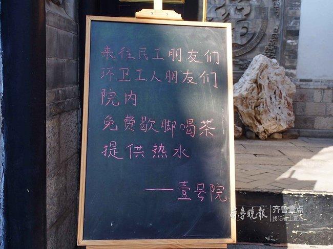 济南一商家大门口摆出告示牌:欢...