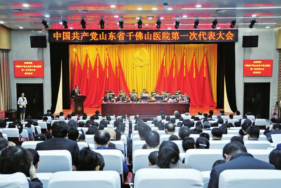 建设新时代国内一流强院——写在中共山东省千佛山医院第一次代表大会召开之际