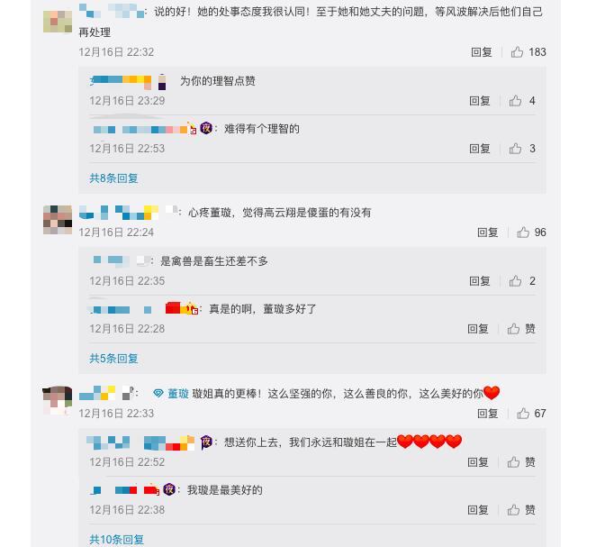 强忍泪水!董璇首发声令人心疼 网友:有这么好的老婆不珍惜