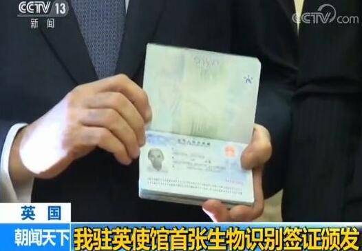 什么鬼?首张生物识别签证 完善对申签人员个人信息采集的一种技术