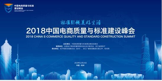 """标准引领美好生活"""" 2018中国电商质量与标准建设峰会将于12月25日在杭州举办"""