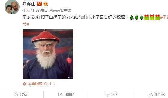 本尊回应了!徐锦江和圣诞老人刷爆朋友圈…等一个红帽子白胡子注册万和城老人