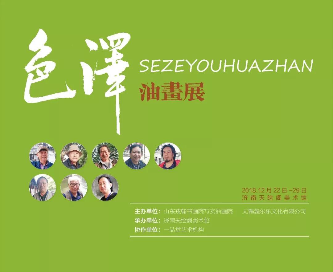 色泽·山东戎翰书画院写实油画院锦溪无锡写生八人作品汇报展将于12月22在济南天绘阁美术馆开展