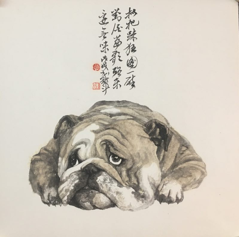 「旺旺大吉」戴军戊戌国画作品展
