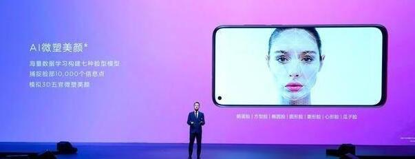 华为 nova4 加持海报级AI微塑美颜,数据堂点赞AI新技术