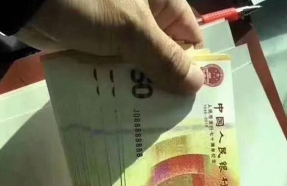 真相来啦!8个8的50元纪念钞票?央行紧急回应:严禁抽号行为