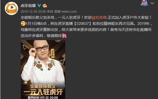 熊猫主播刘杀鸡跳槽遭起诉 跳槽虎牙真的是最好的选择吗?